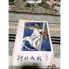 河北画刊1979年第5期(se82859170)_7788收藏__收藏热线