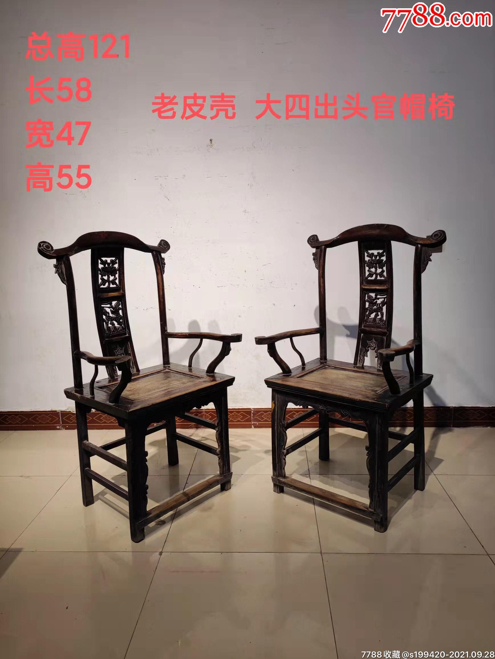 清代榆木官帽椅一对。后背三层透雕,做工精细,完整牢固。_价格1380元_第1张_7788收藏__收藏热线