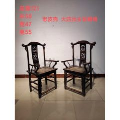 清代榆木官帽椅一对。后背三层透雕,做工精细,完整牢固。(se82859181)_7788收藏__收藏热线