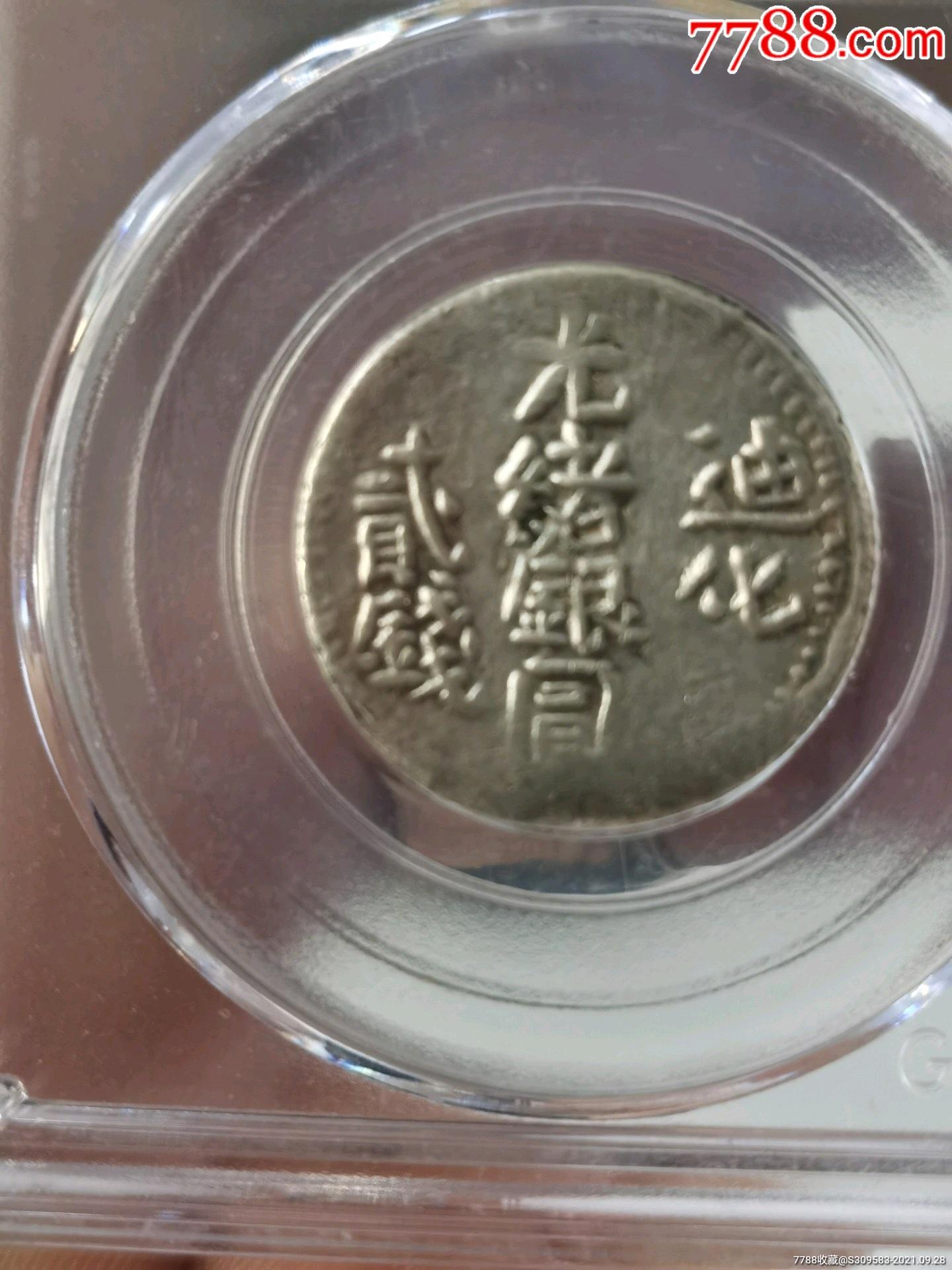 大清银币,新疆迪化_价格880元_第2张_7788收藏__收藏热线