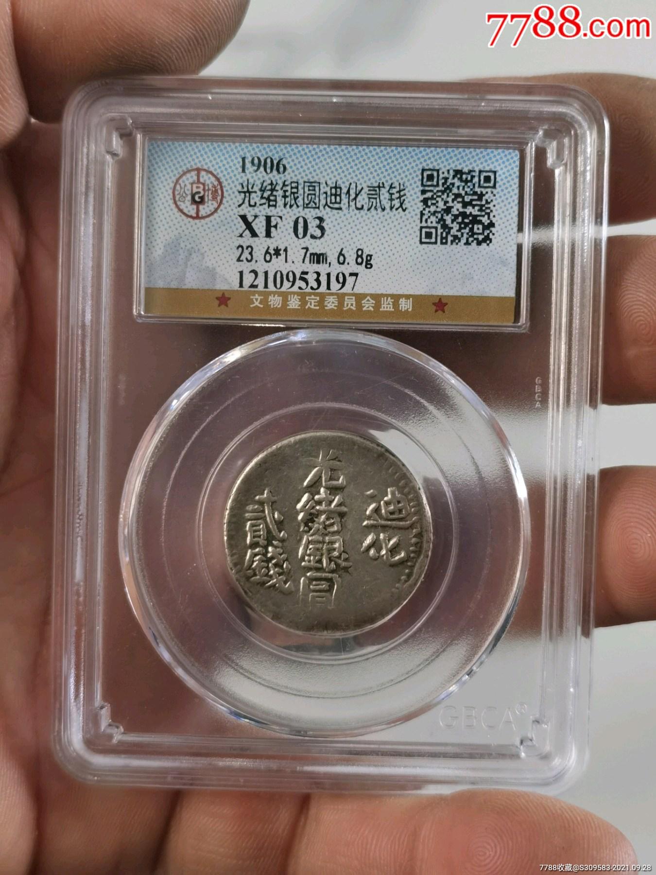 大清银币,新疆迪化_价格880元_第3张_7788收藏__收藏热线