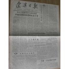 辽宁日报---讨论建立僮族、回族自治区;本溪工程技术人员开始鳴放----¥20 元_报纸_7788网