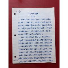 手稿2262,【侯文达】手稿《从大西洋城到费城》-¥80 元_名人手稿/书稿_7788网
