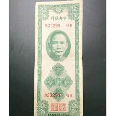 纸币1053-¥286 元_古币_7788网