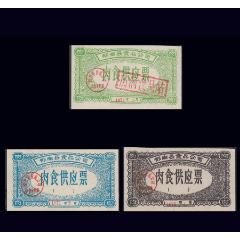 文革品种:广东郁南县1971年《肉食供应票》一共3枚合计价:品种漂亮。-¥18 元_肉票_7788网
