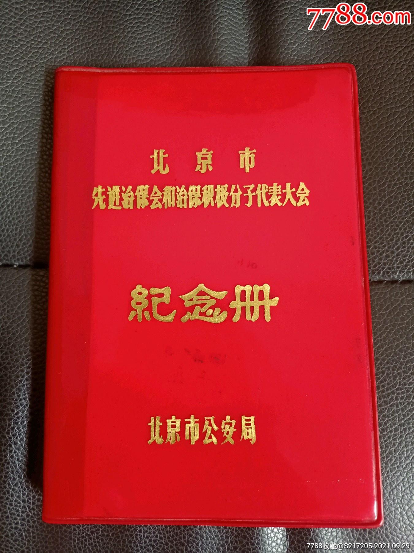 美品未用北京市*安局治保会和治保积极分子笔记本_价格50元_第1张_