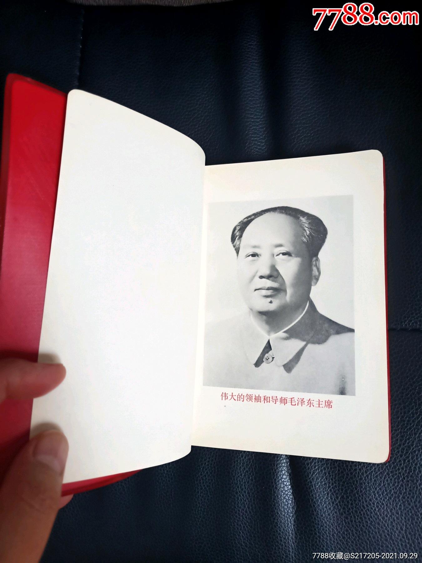 美品未用北京市*安局治保会和治保积极分子笔记本_价格50元_第6张_