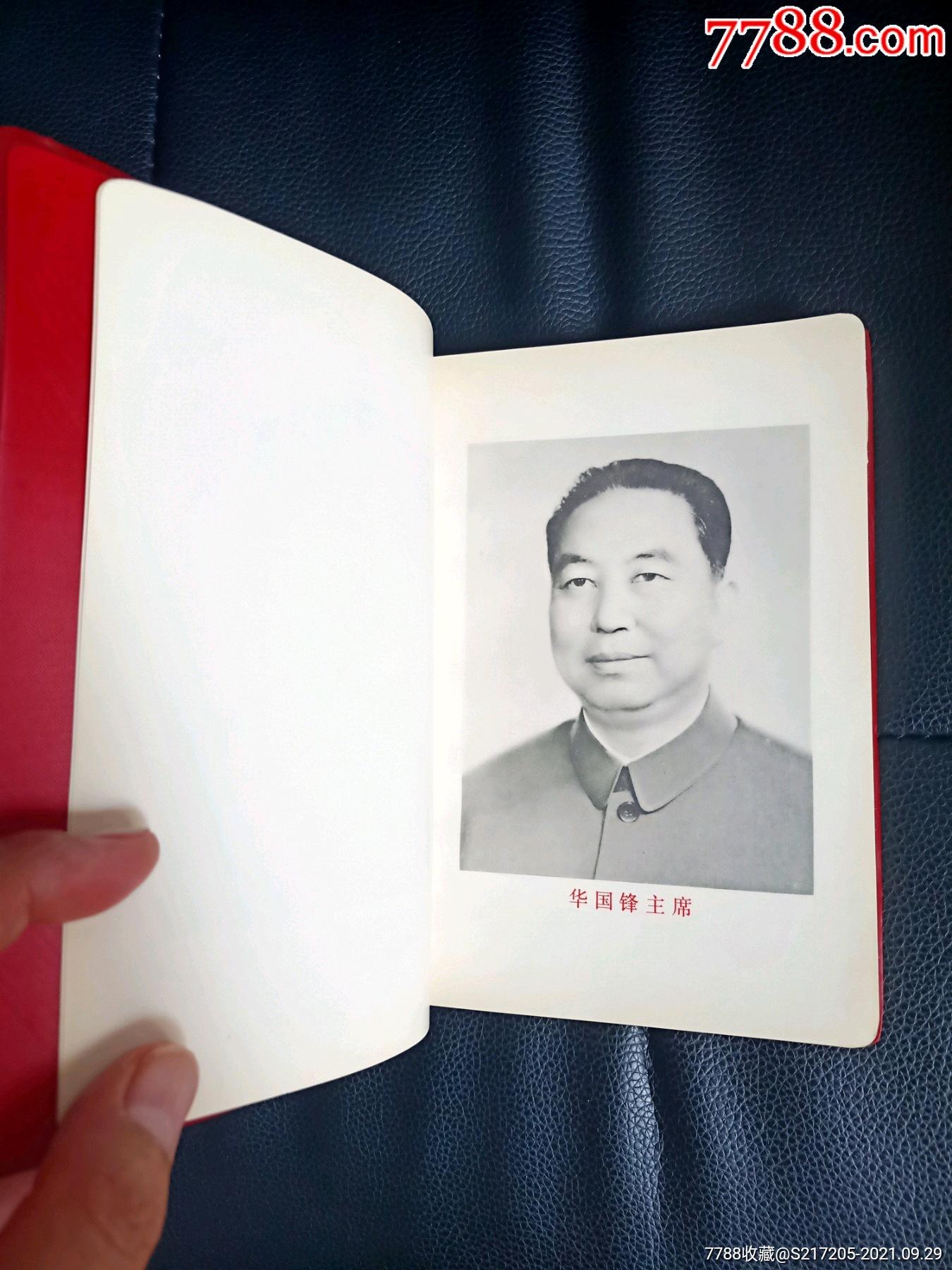 美品未用北京市*安局治保会和治保积极分子笔记本_价格50元_第7张_