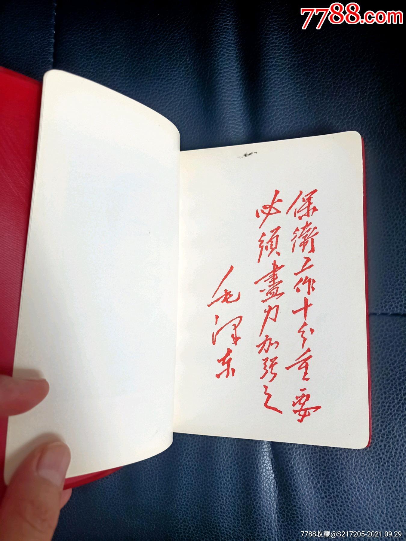 美品未用北京市*安局治保会和治保积极分子笔记本_价格50元_第8张_