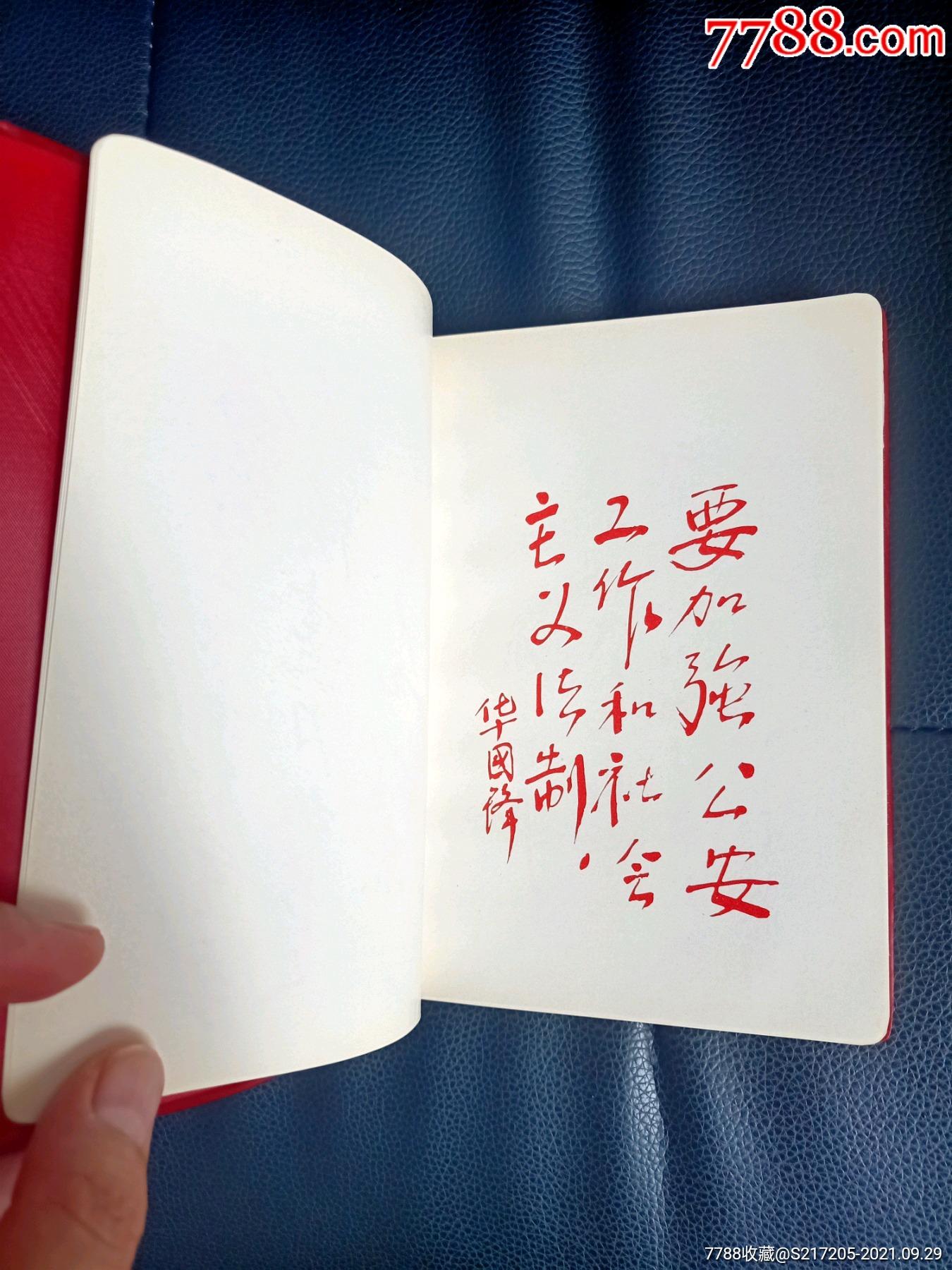 美品未用北京市*安局治保会和治保积极分子笔记本_价格50元_第9张_