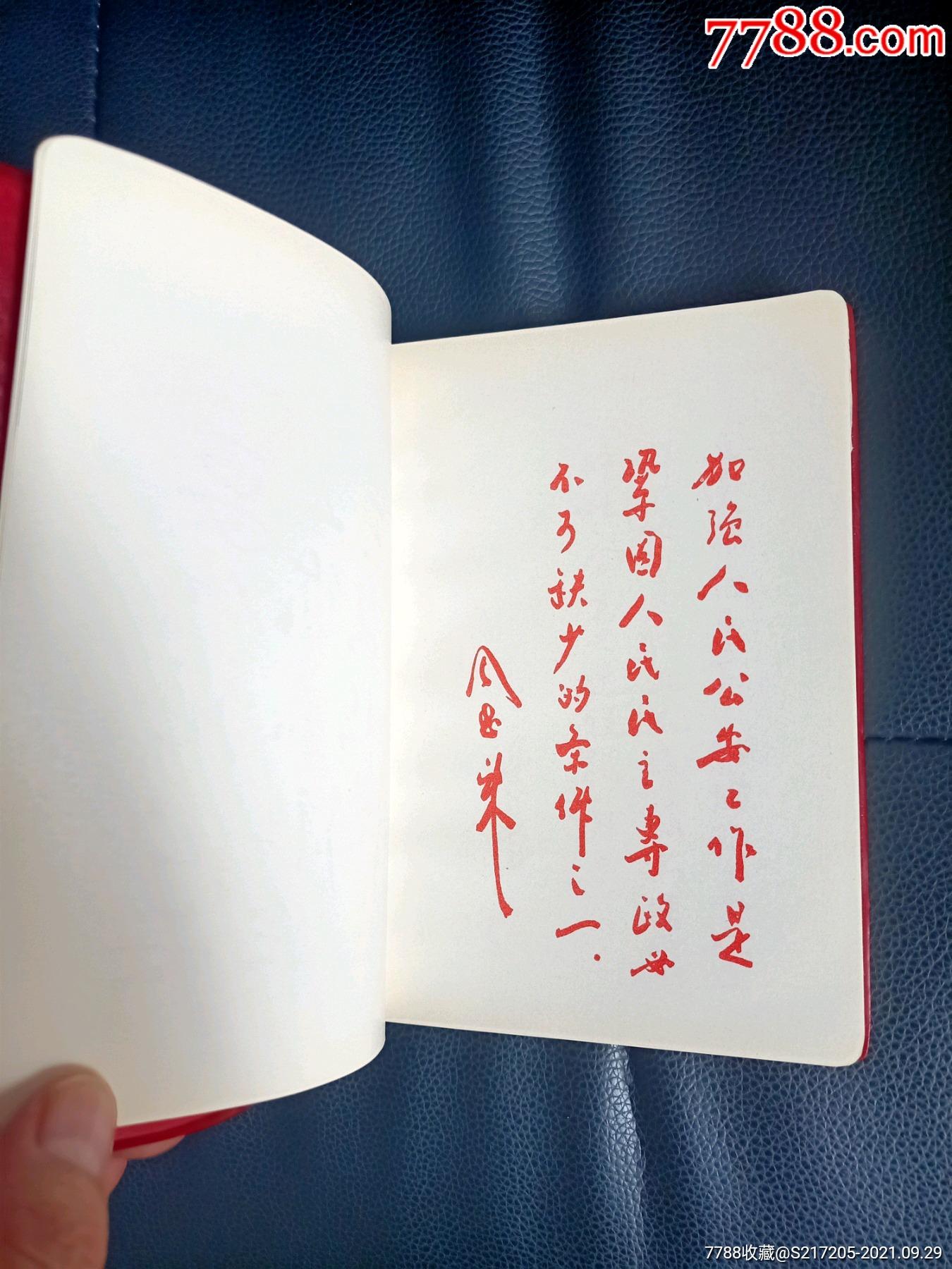 美品未用北京市*安局治保会和治保积极分子笔记本_价格50元_第10张_