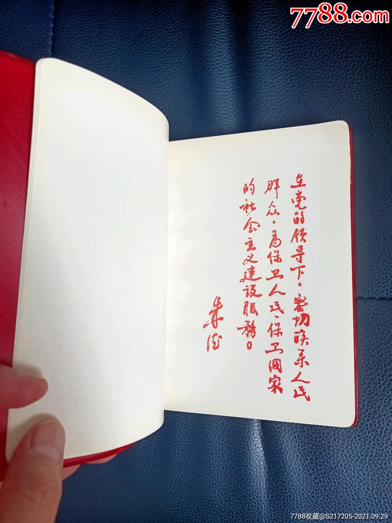 美品未用北京市*安局治保会和治保积极分子笔记本_价格50元_第11张_