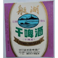 艇湖干啤酒【浙江县啤酒厂出品】