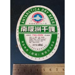 南极洲干啤酒标----青岛的.640ML