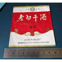 工农牌---老白干酒标----沈阳市烧酒厂的