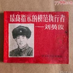 最高指示的模范执行者-刘英俊