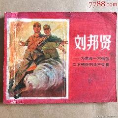 为革命一不怕苦二不怕死的共产党员刘邦贤