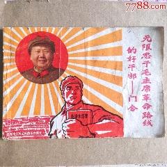 无限终于毛主席革命路线的好干部门合