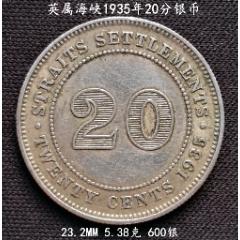 美品英属海峡1935年乔治五世20分银币23.2MM5.38克(zc28042741)_7788收藏__收藏热线