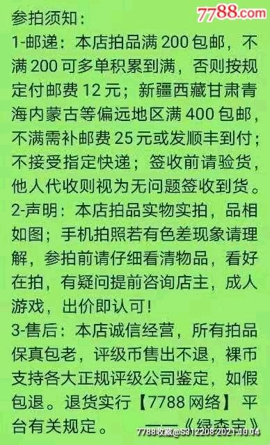 宝源局-雍正通宝-断舟通!_价格328元_第9张_7788收藏__收藏热线