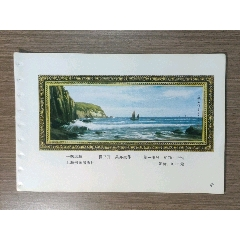 一帆风顺--吴亦生作-¥2 元_年画缩样散页_7788网