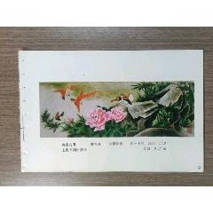 鸟语花香--李慧珠作