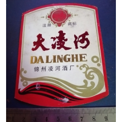 大凌河白酒标----锦州凌河酒厂的