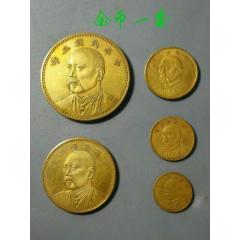 中华民国三年金币一套含金量70%(se83184199)_7788收藏__收藏热线