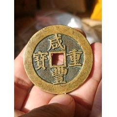咸丰元宝(现代工艺品仿品)(se83189405)_7788收藏__收藏热线