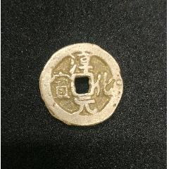 琥珀金币淳化元宝供养佛像钱,古泉界极品(se83190343)_7788收藏__收藏热线