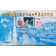"""TS71""""飞天圆梦,遨游太空""""酒泉原地自贴型邮票极限片(se83204080)_7788收藏__收藏热线"""