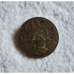 毛主席解放纪念章(se83208279)_7788收藏__收藏热线
