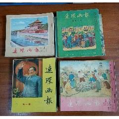 连环画报56册合售(se83213031)_7788收藏__收藏热线