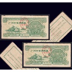 广州市(单月用)《专用粮票---五市斤》两枚合计价:(se83255955)_7788收藏__收藏热线