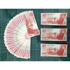 30张-建国钞50元50周年(27连801-827含2组标十)(se83222368)_7788收藏__收藏热线