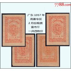 广东1957年高要专区2月份《粮票---壹市斤》一共四枚价:(se83256057)_7788收藏__收藏热线