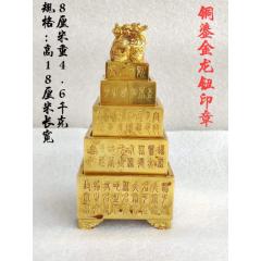 铜鎏金龙钮印章一套(se83231061)_7788优游注册优游注册品