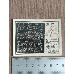 """五朵金花电影插曲""""蝴蝶泉边""""照片型歌片(se83256036)_7788收藏__收藏热线"""
