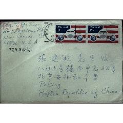 郵政用品、信封、77年美國寄北京信封一枚,到達戳沒有年份,兩個均沒有