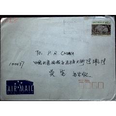 郵政用品、信封、95年澳大利亞實寄北京信封,有原件及圣誕賀卡一枚