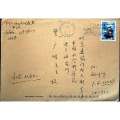 郵政用品、信封、97年美國寄北京信封,收件人可參看百度百科