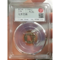 宝沪82分太平百金