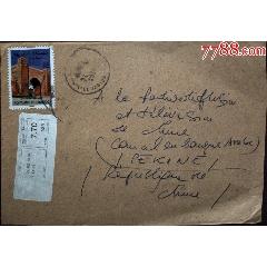 郵政用品、信封、20年摩洛哥寄北京信封,混貼封,少見國家