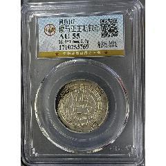 倭马亚王朝银币(se83248525)_7788收藏__收藏热线