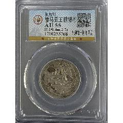 倭马亚王朝银币(se83248534)_7788收藏__收藏热线