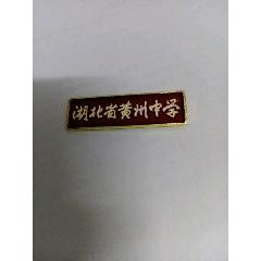 湖北省黄州中学(se83252541)_7788收藏__收藏热线