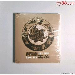 (4.8折秒杀)《邦锦美朵》【获奖,上海40开精装,2500册】(se83252467)_7788收藏__收藏热线