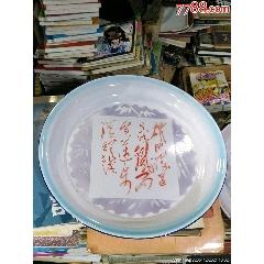 文革搪瓷盘子。毛主席诗词。(se83253177)_7788收藏__收藏热线