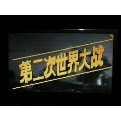 纪录片.世界在战争中.第二次世界大战.7本合售(se83255150)_7788收藏__收藏热线