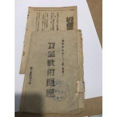 图书两本(se83255181)_7788收藏__收藏热线